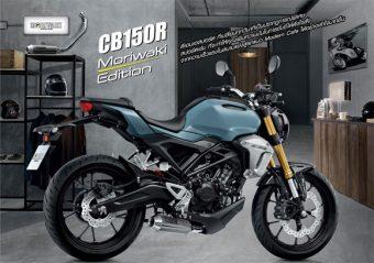 CB150R Moriwaki Edition