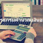 โปรแกรมคำนวณเงินออม, ไฟล์คำนวณเงินออม, excel คำนวณเงินออม