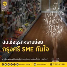 สินเชื่อธุรกิจรายย่อย , กรุงศรี SME ทันใจ