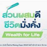 วางแผนการเงินการลงทุน, MONEY EXPO 2018