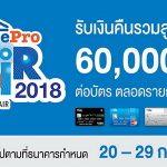 โปรบัตรเครดิต TMB, โปรโมชั่น Homepro Fair