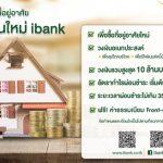 สินเชื่อบ้านใหม่ iBank