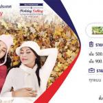 MSIG Travel Easy Insurance