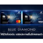 บัตรเครดิตธนชาต บลูไดมอนด์