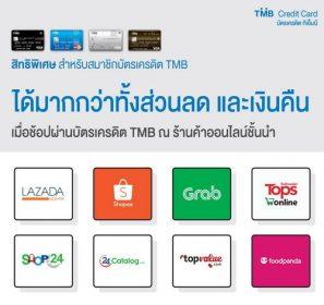 โปรโมชั่น บัตรเครดิต TMB