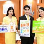 สินเชื่อบ้าน ธอส, ดอกเบี้ยเงินฝาก ธอส, เงินฝากดอกเบี้ยสูง, SME Expo 2019