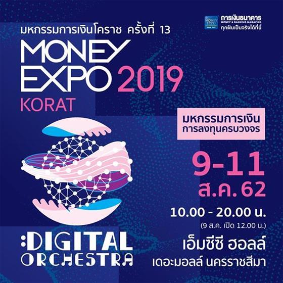 Money Expo Korat 2019