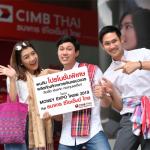 โปรโมชั่น CIMB Thai, Money Expo Korat 2019