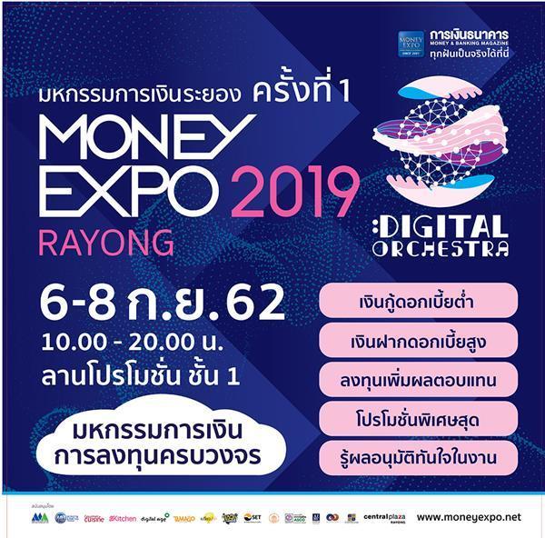 Money Expo Rayong 2019