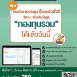 Set Smart Online