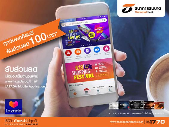 โปรโมชั่นบัตรเครดิตธนชาต, TBTHURS100 , lazada , LAZADA Mobile App,