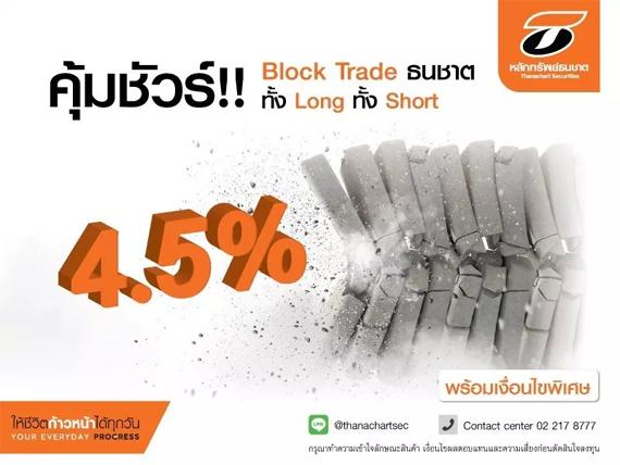 Block Trade, บล.ธนชาต