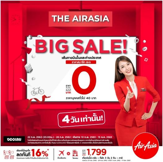 AirAsia Big Sale 0 บาท