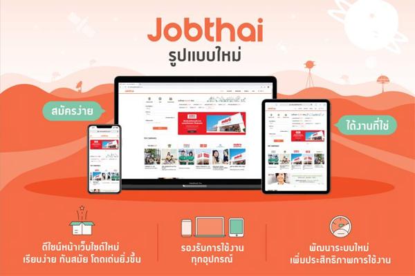 Jobthai, online jobs, สมัครงานออนไลน์, หางาน.