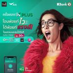 K Plus, Kbank Reward Point