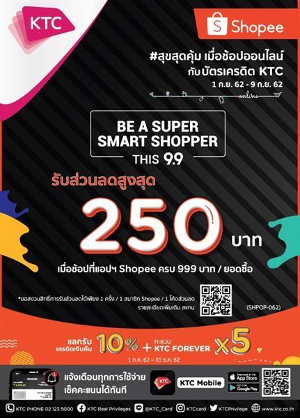 KTC, Shopee , 9.9 Super Shopping Day
