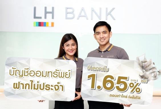 ออมทรัพย์ฝากไม่ประจำ, LH Bank