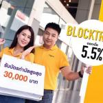 โปรโมชั่น Block Trade