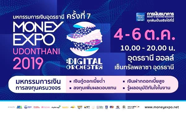 มหกรรมการเงินอุดรธานี 2562, Money Expo Udonthani 2019,
