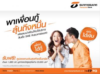 สินเชื่อ SME ธนชาต