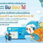 ยืนยันตัวตน ชิมช้อปใช้ , ธนาคารกรุงไทย