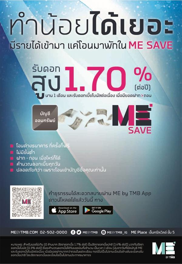 บัญชี ME SAVE , ME by TMB