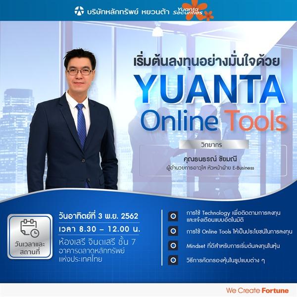 Yuanta Online Tools, เล่นหุ้น, เปิดบัญชีหุ้น