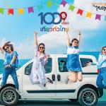 100 เดียวเที่ยวทั่วไทย