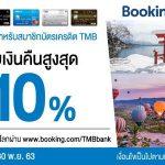 จองที่พัก, จองโรงแรม, Booking ,TMB Credit Card