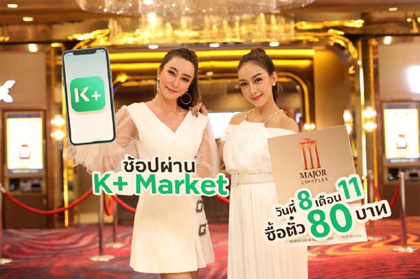K+ Market, ตั๋วหนังเมเจอร์, ตั๋วหนังเมเจอร์ 80 บาท, ตั๋วหนัง 80 บาท, ตั๋วเมเจอร์ 80 บาท,