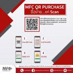 MFC FUNDS, ซื้อกองทุน MFC