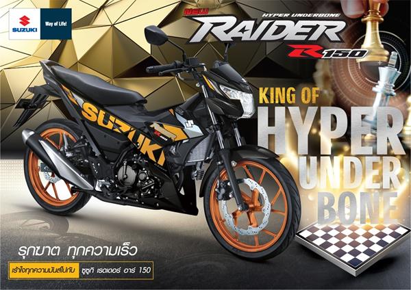 Raider 150, 2020, ตารางผ่อน, ราคาผ่อน, ราคา, Raider R150