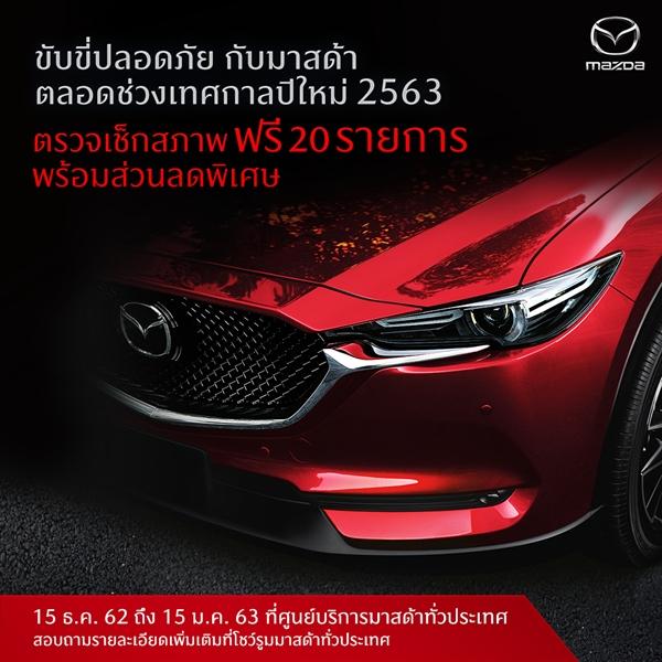 มาสด้า, Mazda, เช็คสภาพรถฟรี