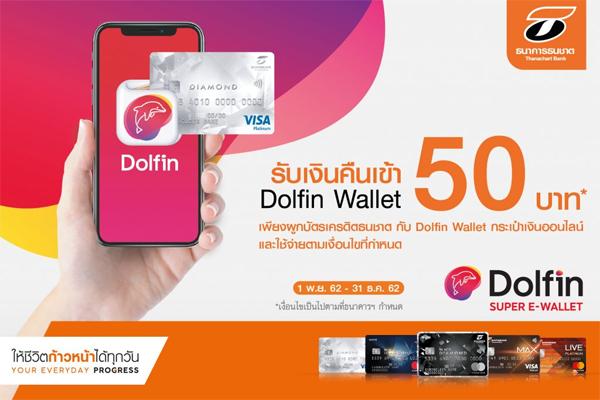 บัตรเครดิตธนชาต, Dolfin Wallet