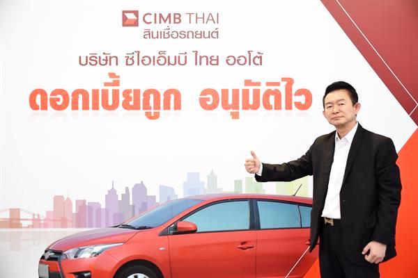 ซีไอเอ็มบี ไทย ออโต้ , CIMB Thai Auto Loan