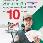ถอนเงินกสิกรไทย, ไปรษณีย์ไทย