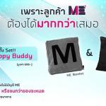 โปรโมชั่น ME by TMB