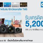 TMB 0% 10 เดือน, Big Camera 0% 10 เดือน,