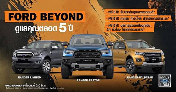 Ford Beyond, โปรโมชั่น Ford,