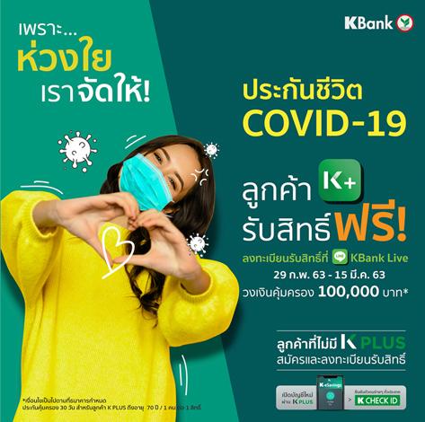 KBank, K Plus, COVID-19, ประกันชีวิต COVID-19