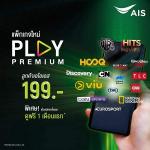 AIS Play, Play Premium