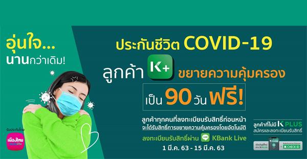 KBANK Covid-19, insurance