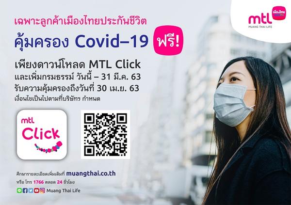 MTL Click, Covid-19, ประกันคุ้มครองโรคโควิด-19