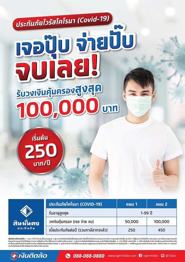 ประกันภัยไวรัสโคโรน่า , ประกัน Covid 19