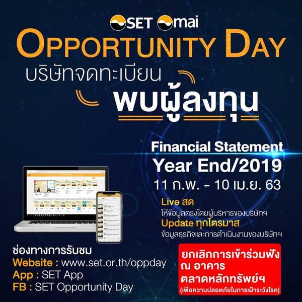 บริษัทจดทะเบียนพบผู้ลงทุน , Opportunity Day