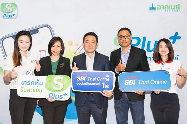 SBI Thai Online, เปิดบัญชีหุ้น, เล่นหุ้น, เล่นหุ้นออนไลน์, ซื้อหุ้นออนไลน์,