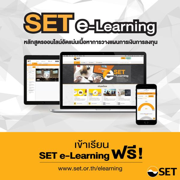 SET Free E-Learning