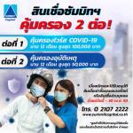 Summit Capital, Covid-19 Insurance