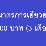 ลงทะเบียน รับเงิน 5000 บาท, เงินเยียวยาโรคโควิด-19,