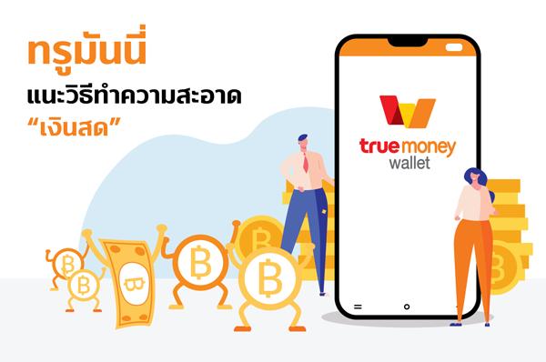 TrueMoney, Money Note Cleaning, ทำความสะอาดเงิน